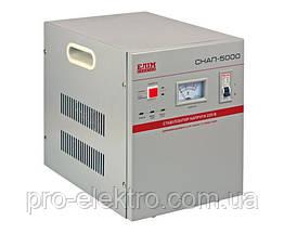 Стабілізатор напруги СНАП-5000