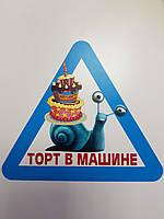 """Наклейка """"Торт в машине""""(код 06481)"""