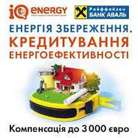 """Компания """"Лан Терм"""" присоединился к программе IQ energy!"""