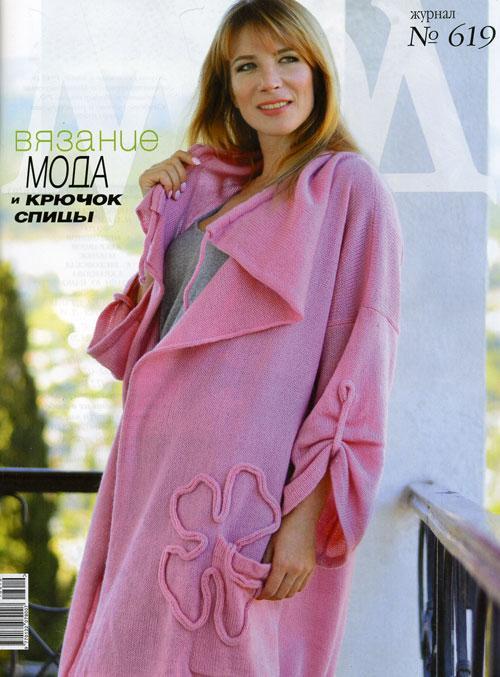 """Журнал по вязанию. """"Журнал мод"""" № 619"""