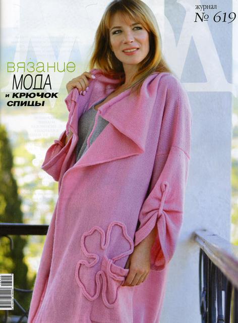 новый журнал мод 619 новости компании интернет магазин дуплет