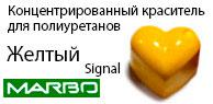 Жёлтый краситель для полиуретанов и смол Marbo Марбо RAL 1003 (15 мл), насыщенный желтый