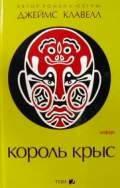 Король крыс  Джеймс Клавелл   в двух томах