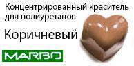 Коричневый краситель для полиуретанов Marbo Марбо Шоколад RAL 8007 (15мл)