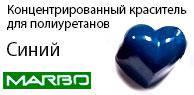 Синий краситель для полиуретанов и смол Marbo Марбо Индиго (15мл)