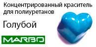 Голубой краситель для полиуретанов и смол Marbo Марбо Cyan (15мл)