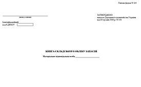 Книга складського обліку запасів N З-9 (офсетка)
