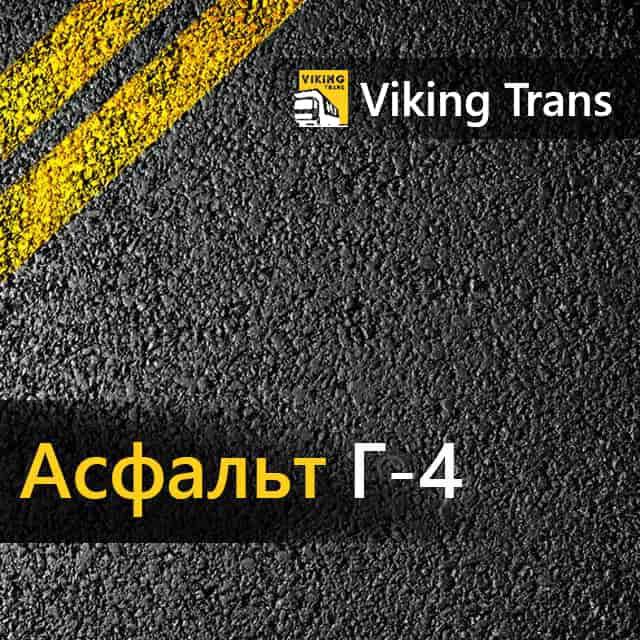 Суміш піщана - Асфальт Г-4