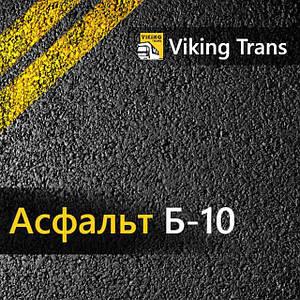 Суміш дрібнозерниста - Асфальт Б-10