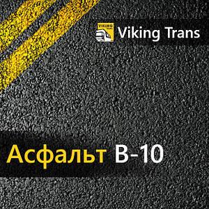 Суміш дрібнозерниста - Асфальт В-10