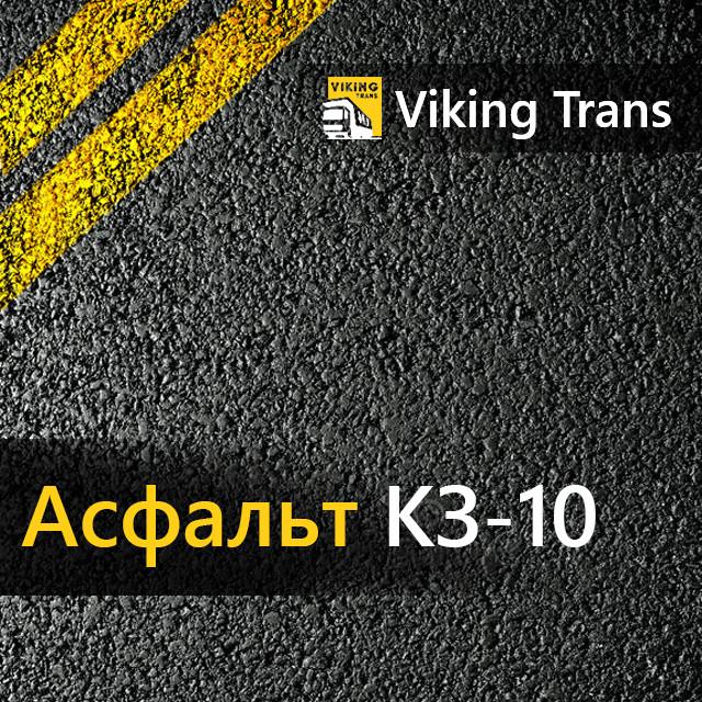 Суміш грубозерниста Асфальт КЗ-10