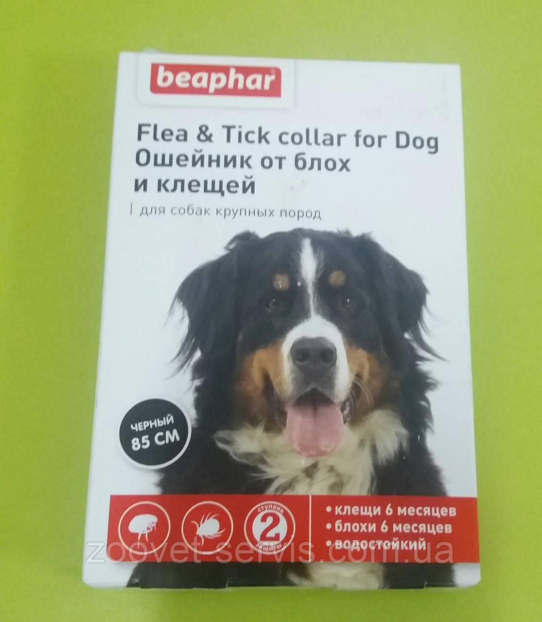 Ошейник Беафар против блох и клещей для собак крупных пород черный 85 см
