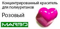 Розовый краситель для полиуретанов и смол Marbo Марбо Pink