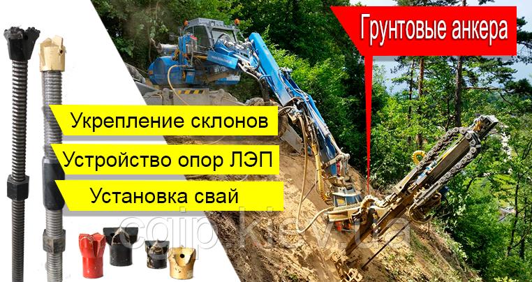 Анкер грунтовой Minova MAI CDA