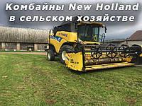 Комбайны New Holland в сельском хозяйстве
