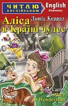 Аліса в Країні чудес. Alice in Wonderland. Льюїс Керрол