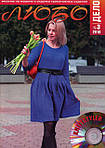 Новый номер «Любо дело» № 3 / 2018