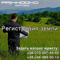Регистрация земли
