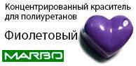 Фиолетовый краситель для полиуретанов и смол Marbo Марбо Viola