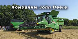 Комбайны марки John Deere. Виды и особенности оборудования