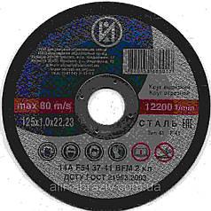 Круг відрізний 125х1,2х22,23 (10 шт)