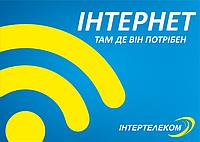 """Стартовый пакет """"Интернет"""" от Интертелеком"""