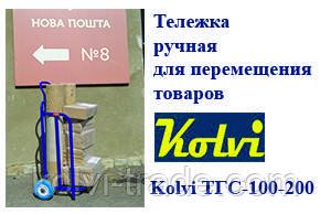 Тележка ручная для перемещения товаров Kolvi ТГC-100-200