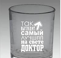 Именной стакан для виски «Самый лучший доктор»
