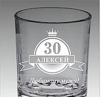Именной стакан для виски юбилей, с юбилеем