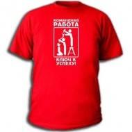 """Офис футболки """"Командная работа — ключ к успеху"""""""