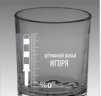 """Именной стакан для виски """"Штрафной бокал"""""""