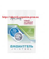 Джоинтгель Комплексная поддержка опорно-двигательной системы