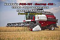 Комбайн РСМ-101 «Вектор 410». Схема гидравлическая принципиальная (часть первая)