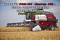 Комбайн РСМ-101 «Вектор». Схема гидравлическая принципиальная (часть вторая)