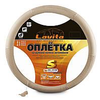 Чохол на руль шкіряний Lavita LA 26-BA104-5-S