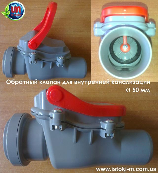 купить обратный клапан для внутренней канализации 50мм