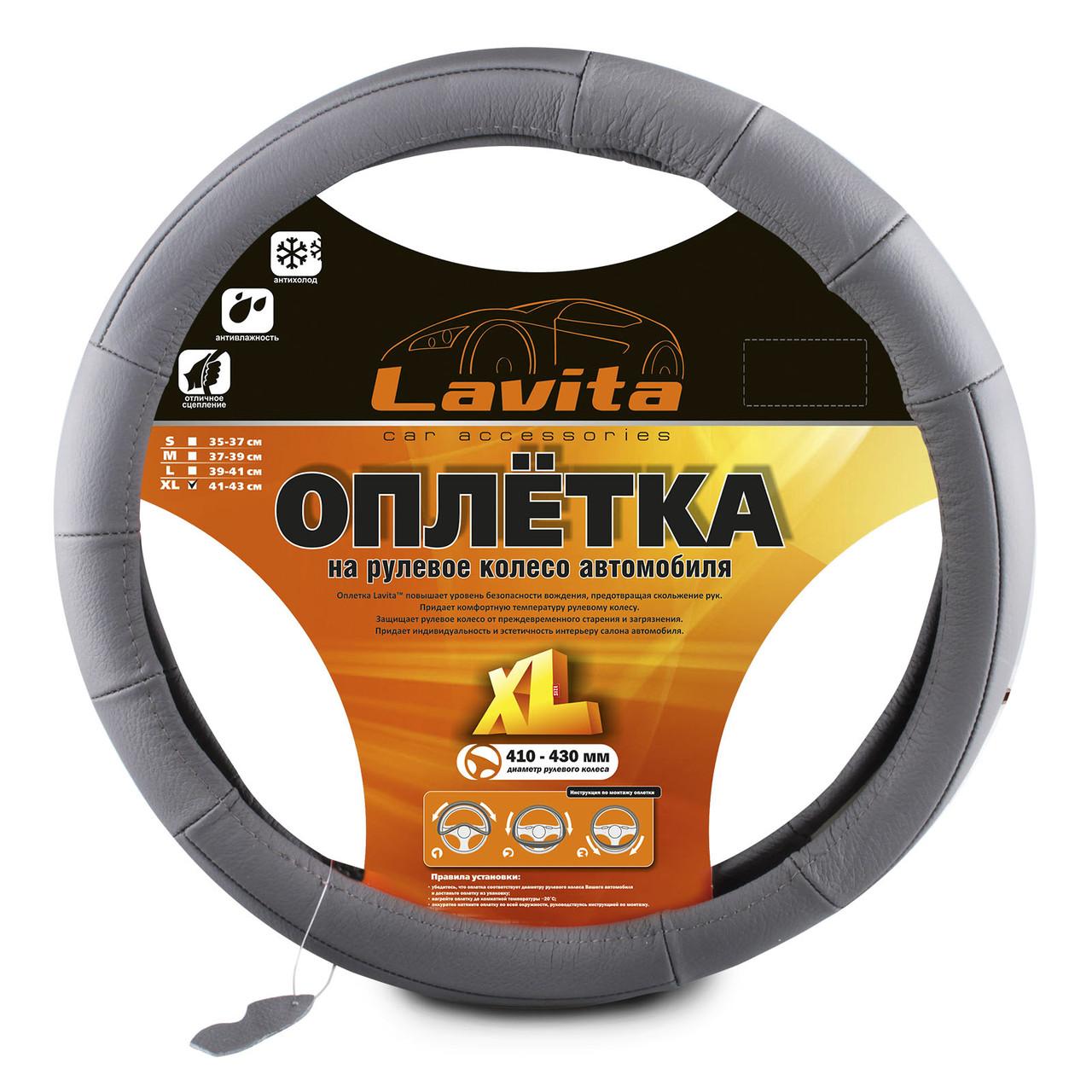 Чохол на руль шкіряний Lavita LA 26-ZP37-4-XL