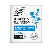 """Каша натуральная льняная """"Худеем за неделю"""", пакет 30г*10 шт"""