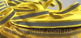 Тесьма светоотражающая 10 мм цвет желтый
