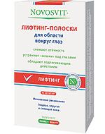 Лифтинг-полоски для области вокруг глаз Новосвит, Novosvit®