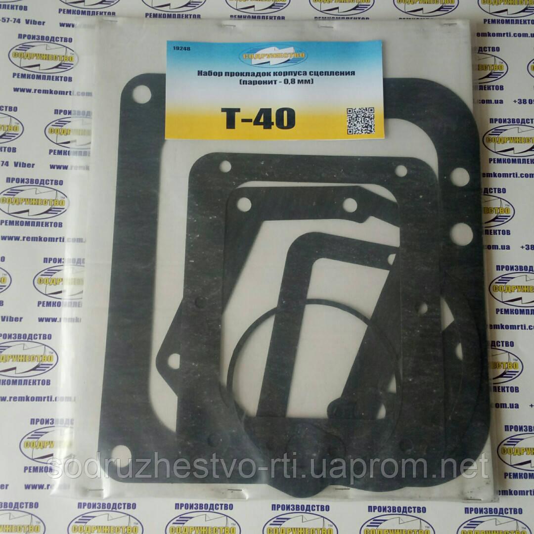 Набор прокладок для ремонта корпуса сцепления трактор Т-40 (прокладки паронит)