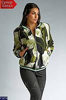 Куртка  женская - Ева