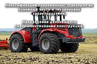 Классификация современных тракторов их основные части и технические характеристики. Направления дальнейшего совершенствования конструкций.