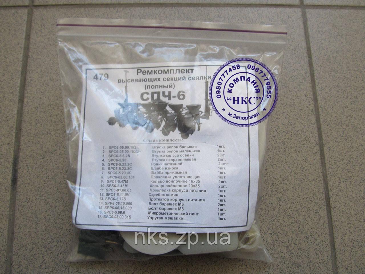 Р/к Высевающей секции (полный) СПЧ-6  №479.