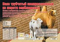 Пояс эластичный из верблюжьей шерсти «Серебряный верблюд»
