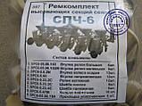 Р/к Высевающих секций СПЧ-6 № 397., фото 2