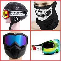 Аксессуары для лыжного,горнолыжного спорта,сноубординга,маски,шлемы и т.п.