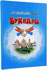Православный Букварь
