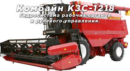 Комбайн КЗС-1218. Гидросистема рабочих органов и рулевого управления.