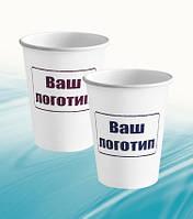 Брендирование бумажных стаканов (одноразовые, картонные, бумажные) 175/250/340мл,  ваше лого, рисунок, лейбл